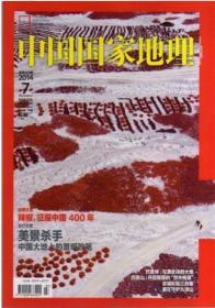 中国国家地理2014年7月 辣椒,征服中国400年