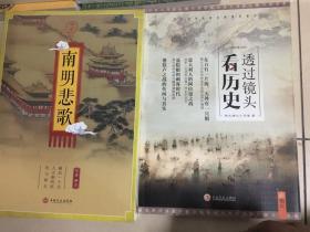 国史001:南明悲歌 (全新)