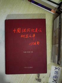 中国现代化建设研究文库 (下)