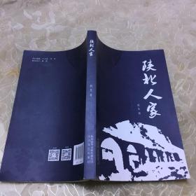 陕北人家(签赠本)