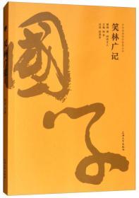 笑林广记/中华经典国家智慧丛书