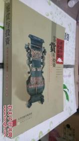 辨藏中国古代漆器鉴赏与投资