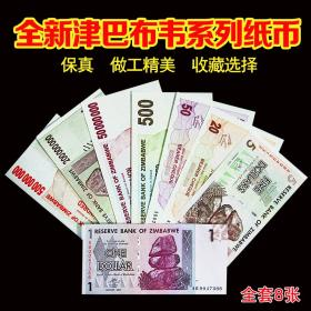 【钱币收藏非流通钱币非洲纸币津巴布韦大面额钞精美纸币8张大全套】