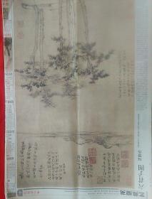 《中国书画报》2017年11月22日,第89期。六君子图。倪瓒作
