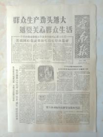 50年代山西地方小报报纸-----大跃进系列-----《晋南报》---------虒人荣誉珍藏