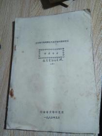文化部文物局郑州文物干部训练班讲义 油印本--隋唐考古