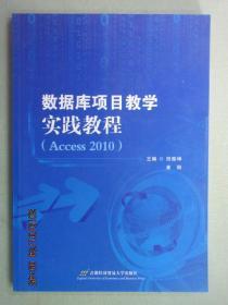 数据库项目教学实践教程(Access 2010)