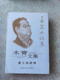 木青文集(4)重工街柔情