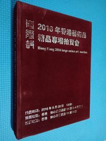 2016年香港艺术品精品专场拍卖会 精装
