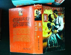 世界文学经典名著文库:飘(珍藏本)英文版<第二版>