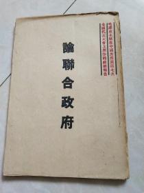 论联合政府(毛泽东主席在中国共产党第七次全国代表大会上所做的政治报告)前进丛书之二 1945年