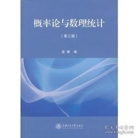 概论论与数理统计(第3版)