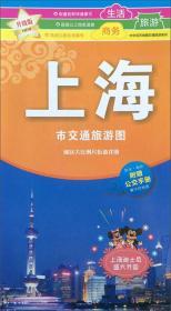 上海市交通旅游图(升级版2019版)(附公交手册)