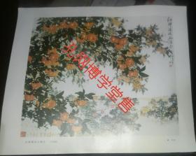 散页中国画 红柿满枝谷满仓(中国画) 柳村作 6开