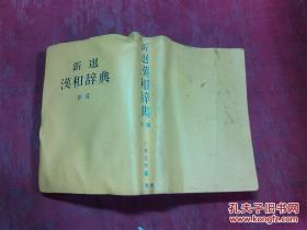 日本日文原版书新选汉和辞典新版  塑皮36开 1235页+165页 昭和56年通过