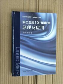 液态金属3D打印技术:原理及应用(液态金属物质科学与技术研究丛书)
