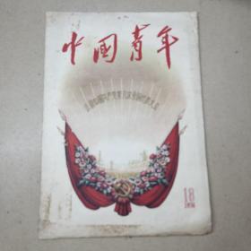 中国青年杂志1956年第18期