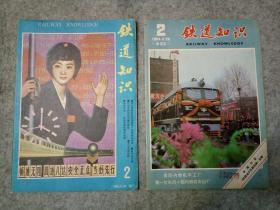铁道知识 1984.2期、1982.2期 两本合售