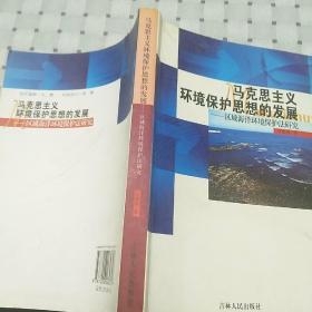 马克思主义环境保护思想的发展:区域海洋环境保护法研究