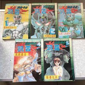 变身斗士凯普卷一1-5、卷二1-5、卷三1-5、续1-7册共22卷合售