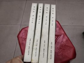 《哲学史》(第一卷上下册,第二卷上下册)