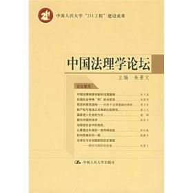 中国法理学论坛
