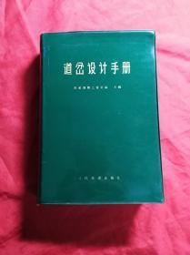 道岔设计手册(32开塑皮软精装)