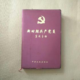 新时期共产党员实用手册.
