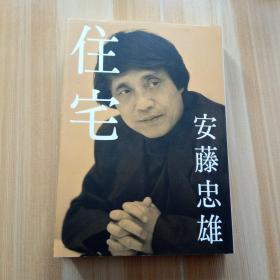 《住宅》-日本著名建筑学家安藤忠雄签名赠本