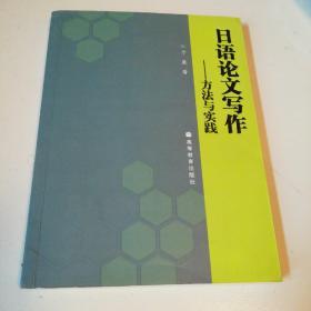 日语论文写作:方法与实践