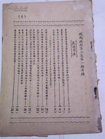 皖南政报(第二卷,第一期)皖南人民行政公署办公厅1951年(缺封面)