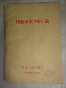腌制小菜方法汇编(八九八00部队1983年)原版