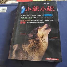 狼图腾小狼小狼