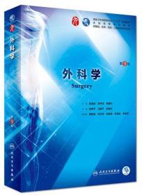 外科学 第9版/本科临床/配增值 人民卫生出版社