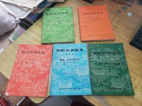 佛教故事选集(第三、无、六、七、八辑共5册合售)(浙江天台山)