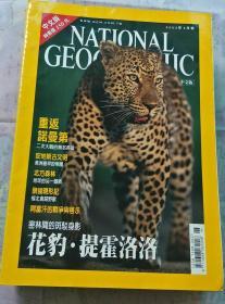 美国国家地理杂志(中文版) [2002年 1一12期缺2·4·7·12册 5·9·10  3册带地图  8册合售]