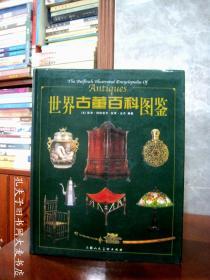《世界古董百科图鉴》上海人民美术出版社