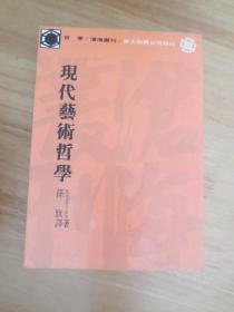 现代艺术哲学(沧海丛刊)