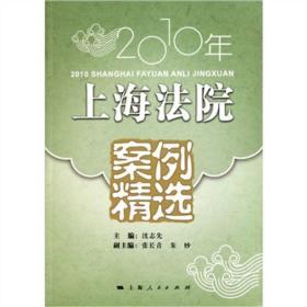 2010年上海法院案例精选