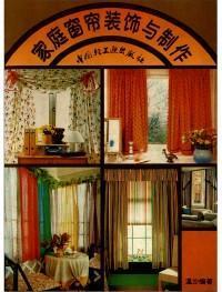 家庭窗帘装饰与制作