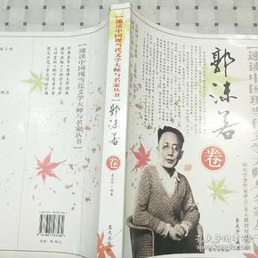 速读中国现当代文学大师与名家丛书:郭沫若卷