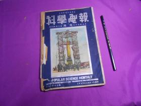 科学画报(中华民国三十六年七月)