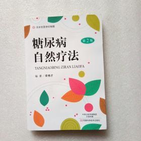 糖尿病自然疗法(第2版)/名医世纪传媒