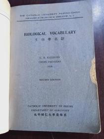 生物学名辞