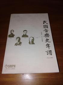 民国音乐史年谱(1912-1949)