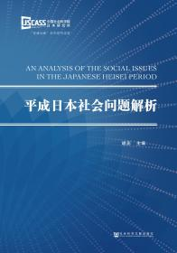 《平成日本社会问题解析》