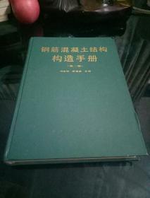 钢筋混凝土结构构造手册(第二版)(精装本)