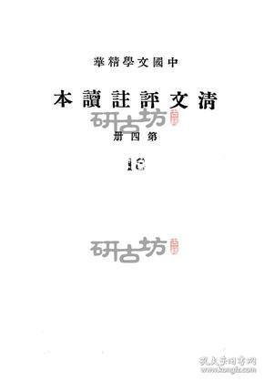 清文评注读本第四册(复印本)