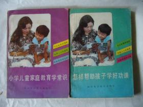 小学儿童家庭教育学常识 怎样帮助孩子学好功课 两本合售