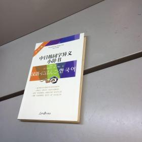 中日韩同字异义小辞书 【软精装】【一版一印 95品+++ 内页干净 多图拍摄 看图下单 收藏佳品】